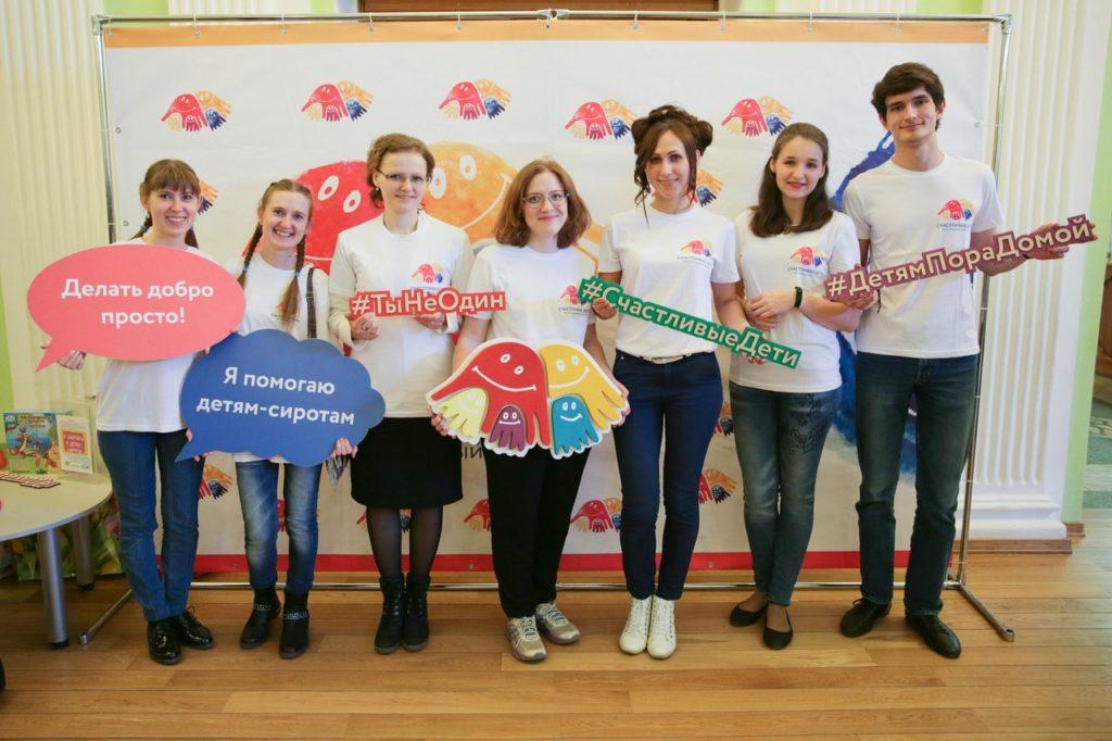 Волонтеры фонда Счастливые дети