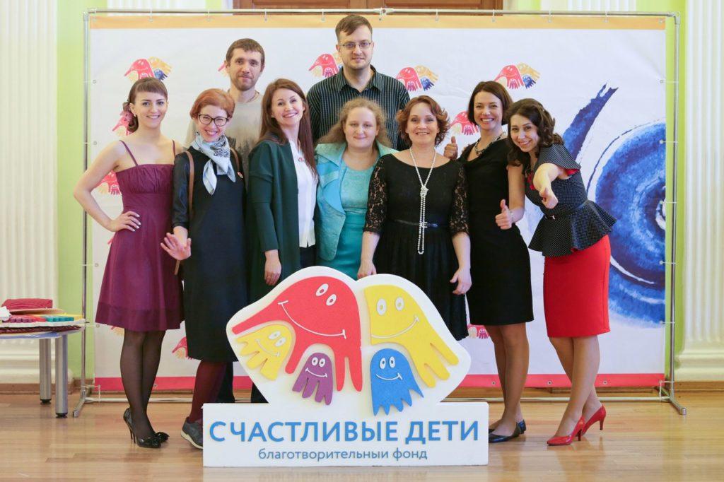 Команда фонда Счастливые дети