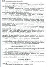 Устав фонда, стр. 5