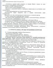 Устав фонда, стр. 7