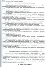 Устав фонда, стр. 9