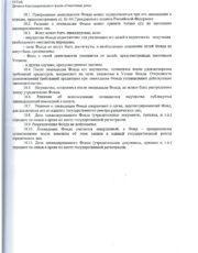 Устав фонда, стр. 10