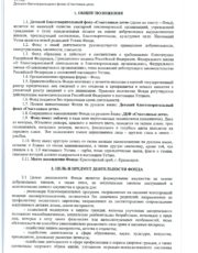 Устав фонда, стр. 2