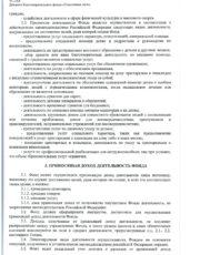 Устав фонда, стр. 3
