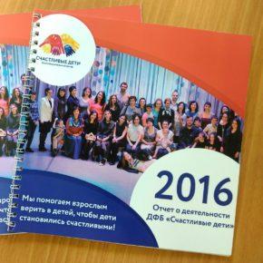 Годовой отчет фонда вошел в «Серебряный стандарт» Российской Федерации