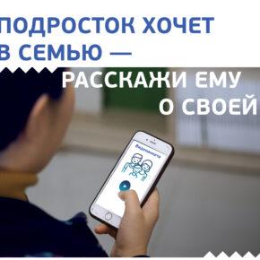 Красноярские родители смогут рассказать о себе детям